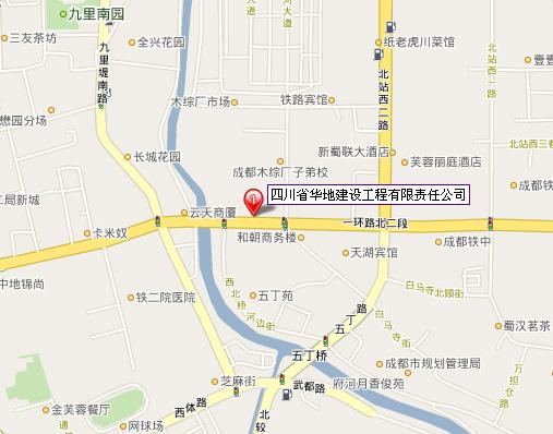 四川省华地建设工程有限责任公司